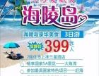 399元阳江海陵岛美食3日游/南康旅游百事通旅行社