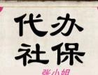 深圳社保代交/住房公积金代交/买房买车小孩上学入户