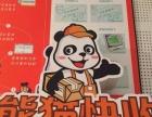 熊猫快收快递代收社区经济入口全国合伙人官方加盟