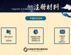 官方授权专业商标专利服务平台-全国多家分公司