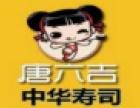唐六吉寿司加盟