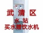 武清区光明水站订水送饮水机量大优惠越多