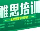 深圳宝安雅思培训班,雅思封闭班,雅思提分保分班,雅思5-7分