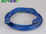 厂家供应批发 电脑数据线 usb3.0线材 1.5米 公对母延长