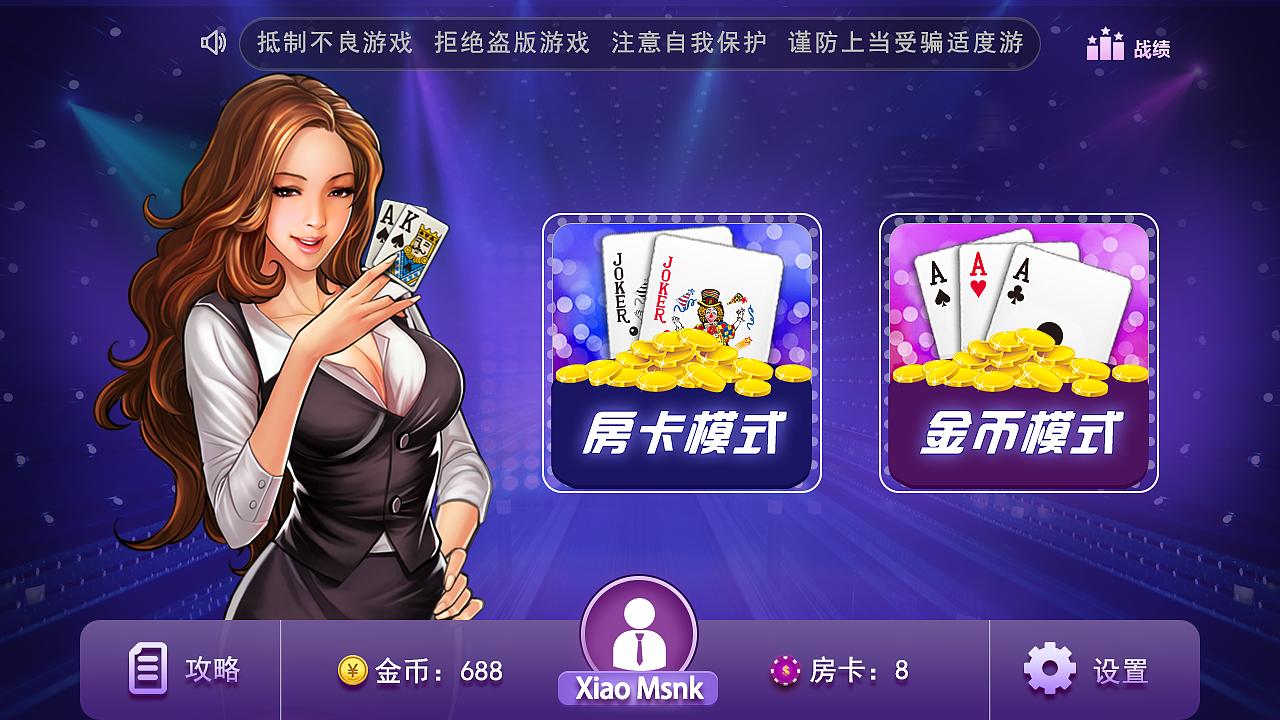 河南棋牌游戏开发定制哪家好?