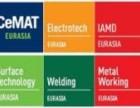 2020年土耳其歐亞國際工業展覽會