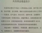 凤县旅游接待中心一二层旺铺招租出售