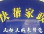 桂平市快帮家政外墙清洗高空作业