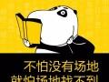 重庆綦江区巡展最佳场地推荐-淘会场