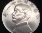重庆孙中山钱币的价值怎么样交易
