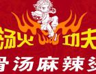 牡丹江汤火功夫加盟费多少钱 总部全程扶持开店