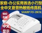 (售)夏普传真机电话一体机200元低价出售!