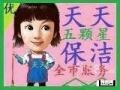 上海天天保洁清洗工程服务公司-本月优惠中