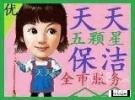 上海天天保潔清洗工程服務公司-本月優惠中