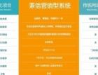安徽黄山app开发、微信商城开发、三级分销