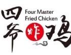 苏州四爷炸鸡加盟费加盟电话多少 北京四爷炸鸡炸鸡店