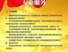 合飞黄马褂曹操到加盟家政服务投资金额 1-5万元