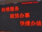 荆州LED电子显示屏单双色全彩显示屏工厂价批发安装
