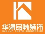 上海华浔品味装饰公司家庭装修装潢装饰设计