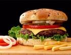 汉堡炸鸡店加盟 操作简单,手把手教学