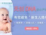明星产前检查为何多选择香港无创dna基因检测