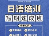 姑苏日语培训哪家好,苏州日语培训,姑苏日语培训中心