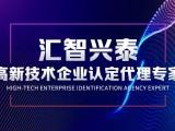 2020年国家高新技术企业认定开始申请,专利代理