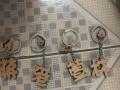 手工木头姓名钥匙扣
