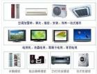 专业维修空调/洗衣机/热水器/电饭煲/冰箱等家电