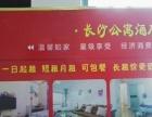 湘雅附一医院中信医院公寓房带厨卫