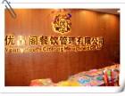 深圳市优品阁餐饮管理有限公司