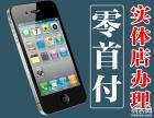 上海蘋果手機分期付款專賣店在什么地方有什么步驟
