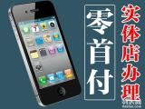 上海苹果手机分期付款专卖店在什么地方有什么步骤