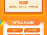 蚌埠学历提升方式和好处