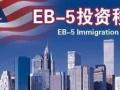 美国投资移民