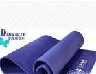 低价转让环保加厚远阳瑜伽垫