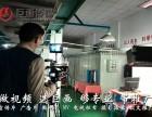 东莞宣传片制作寮步大朗宣传片制作巨画传媒更专业