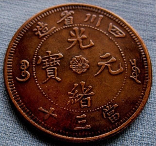 私下交易古钱币光绪元宝正规操作欢迎咨询