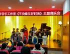 沈阳市乐学钢琴吉他培训