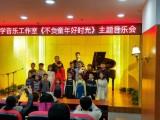 沈阳市大东专业钢琴培训