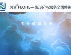 云南风合知识产权(西南十佳商标注册、专利申请代理)