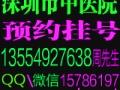 深圳中医院网上挂号预约挂号秒杀挂号曹大农,深圳市中医院二门诊