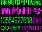 深圳中医院网上挂号预约挂号较挂号曹大农,深圳市中医院二门诊