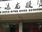 衢州泰达龙十几年品质经营专业公司注册变更注销