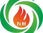 徐州市驰能环保科技有限公司万好油中油氢碳油碳氢油超能油新能油