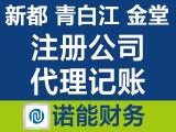 新都代办营业执照 注册公司 工商注册