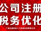 北京五险一金代理个税 档案 薪酬优化办理补充医疗