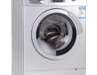 那大海信洗衣机维修,儋州售后维修厂家授权