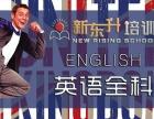新乡市区哪有教 新概念英语 的培训班 新乡英语培训