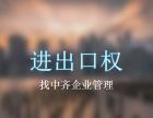 天津市蓟县进出口贸易办理资质涉及哪几个部门?